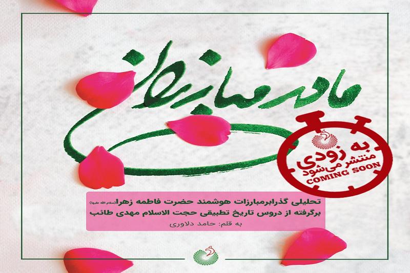 مبارزات هوشمندانه حضرت زهرا(س) منتشر میشود