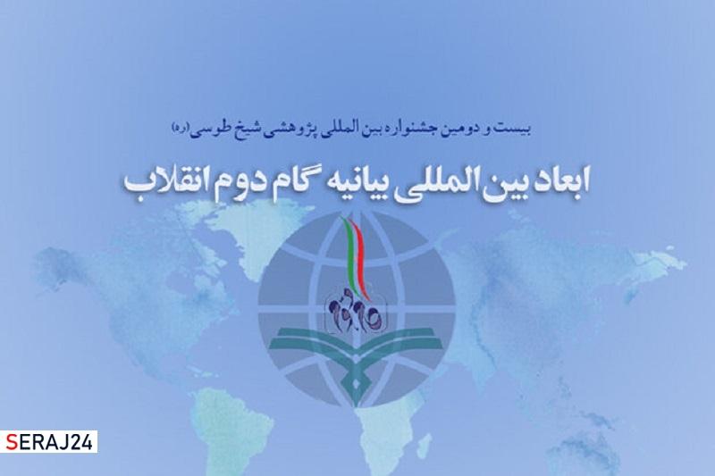 اختتامیه بیست و دومین جشنواره بینالمللی پژوهشی شیخ طوسی(ره)