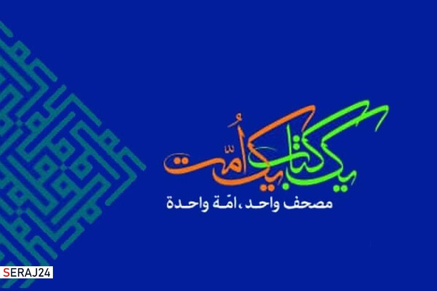 سی و هفتمین دوره مسابقات بین المللی قرآن فردا افتتاح میشود