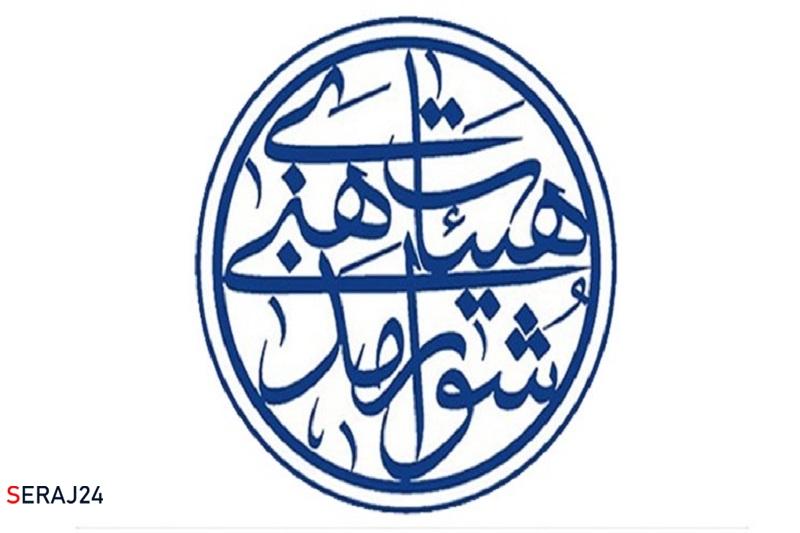 شورای هیئتهای مذهبی کشور از سپاه حفاظت هواپیمایی تقدیر کرد