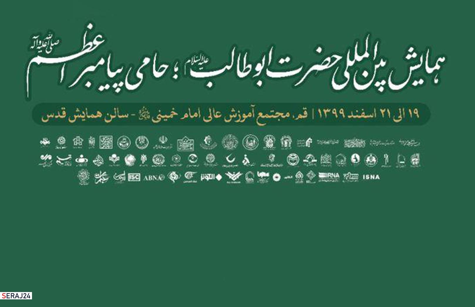 همایش بین المللی  حضرت ابوطالب(ع) برگزار می شود