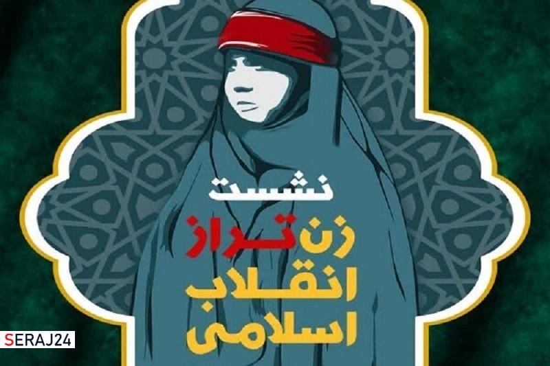 نشست ملی «زن تراز انقلاب اسلامی» در قم برگزار می شود