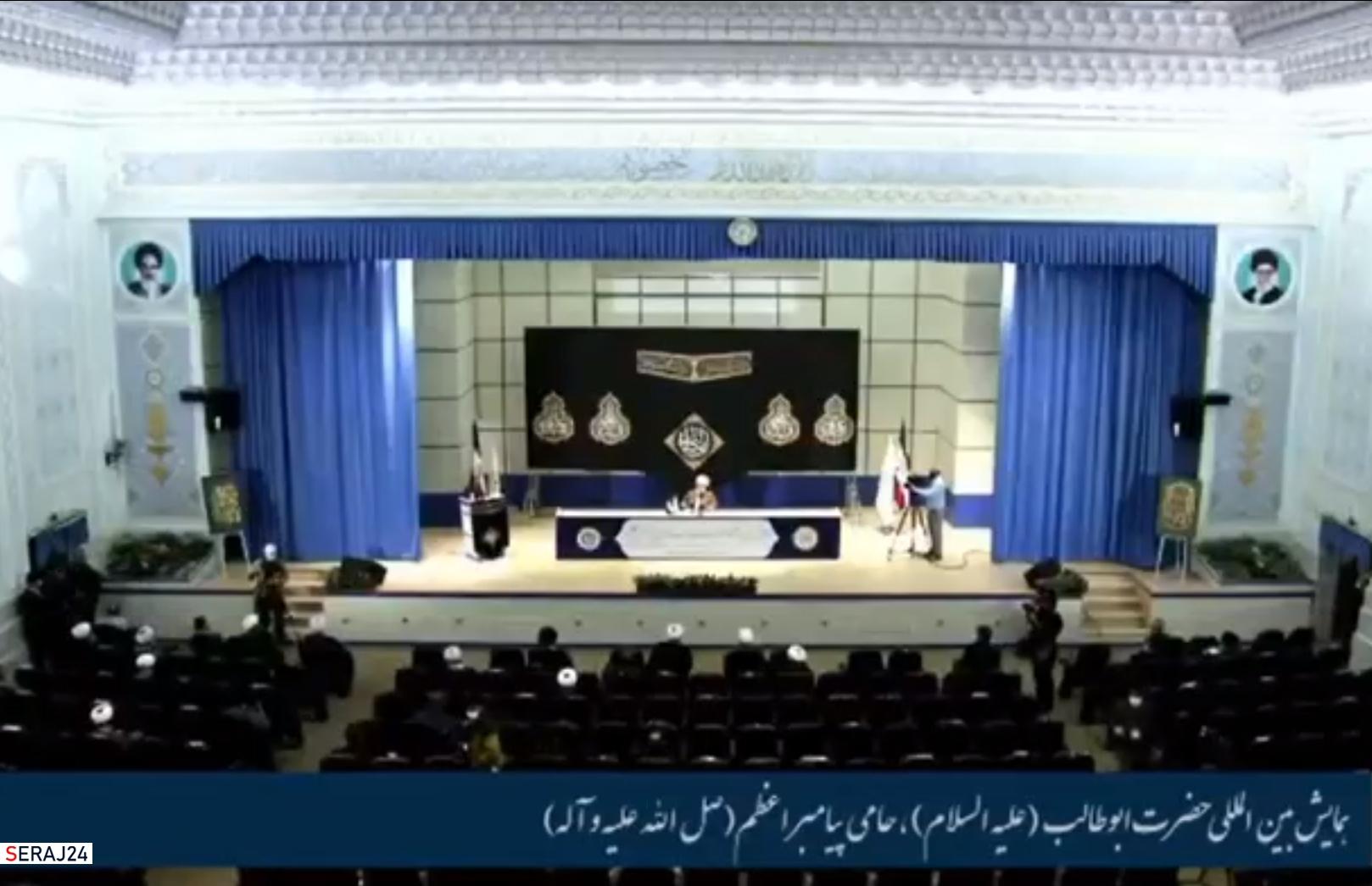 پخش زنده همایش بین المللی حضرت ابوطالب (ع)