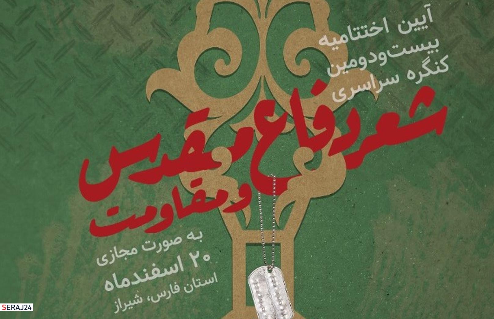 اختتامیه بیست و دومین کنگره ملی شعر دفاع مقدس و مقاومت در فارس برگزار میشود