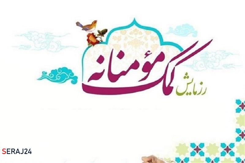 توزیع ۴۰ هزار بسته معیشتی در رزمایش کمک مومنانه البرز