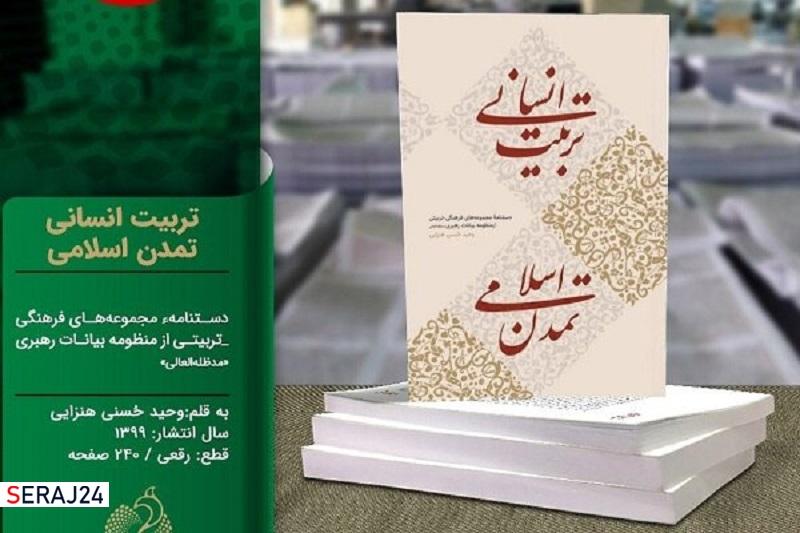 کتاب «تربیت انسانی، تمدن اسلامی» در راه انتشار