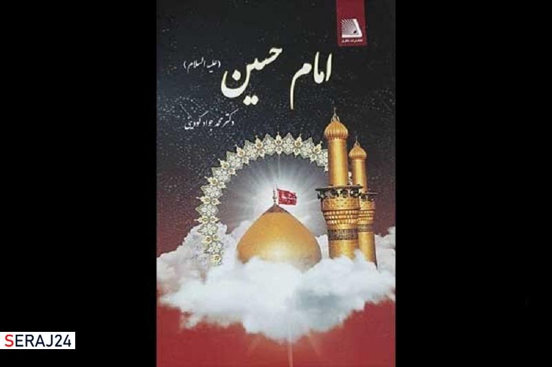 انتشار کتابی جدید درباره زندگی و سیره عملی امام حسین بن علی (ع)