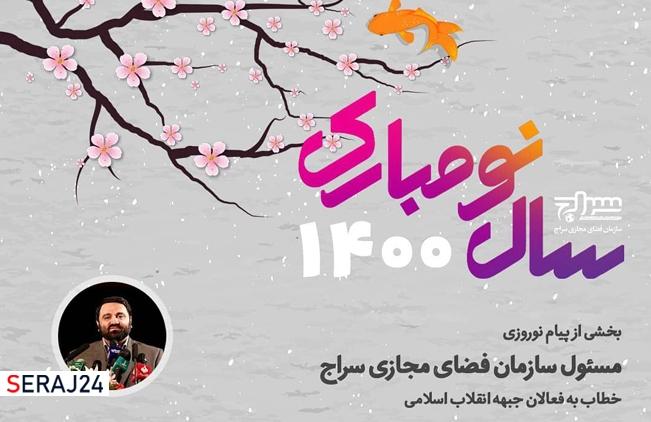 پیام نوروزی مسئول سازمان فضای مجازی سراج خطاب به فعالان جبهه انقلاب اسلامی