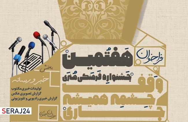 ویدئو/هفتمین جشنواره سراسری وقف چشمه همیشه جاری
