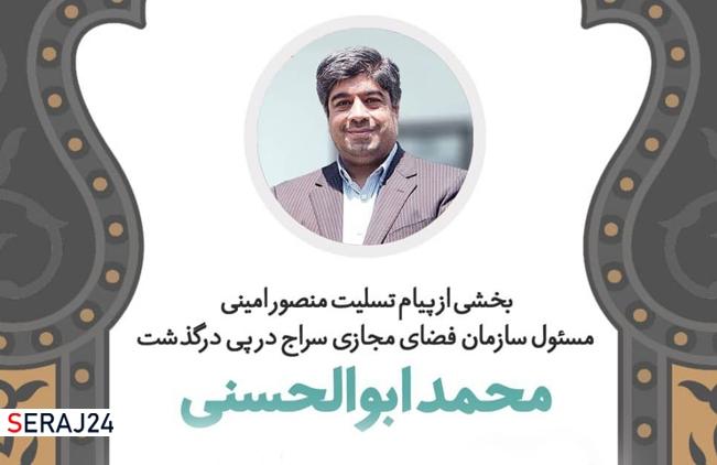 پیام تسلیت مسئول سازمان فضای مجازی سراج در پی درگذشت محمد ابوالحسنی