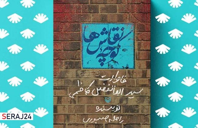 معرفی کتاب  کوچه نقاش ها