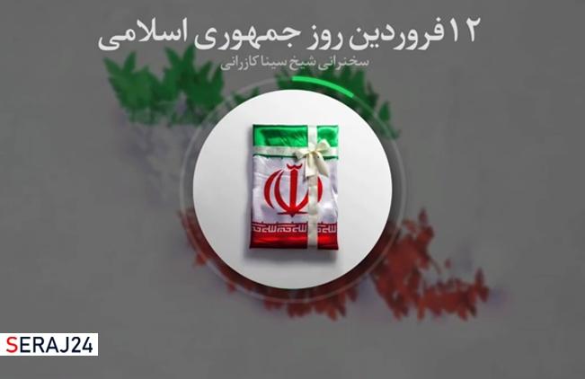 پادکست صوتی بمناسبت 12 فروردین روز جمهوری اسلامی ایران