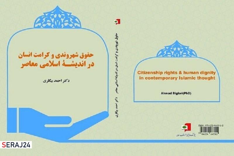 """کتاب"""" حقوق شهروندی و کرامت انسان در اندیشه اسلامی معاصر"""" منتشر شد"""