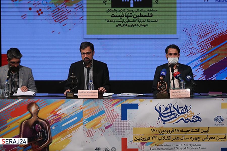 نشست خبری «چهره سال هنر انقلاب اسلامی»