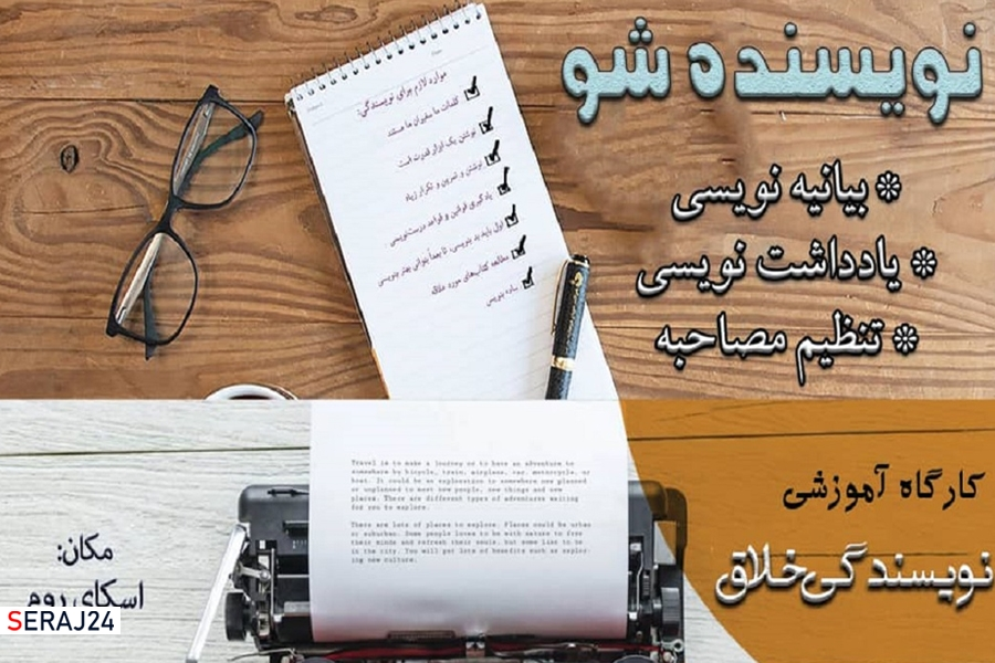 کارگاه آموزشی نویسندگی خلاق