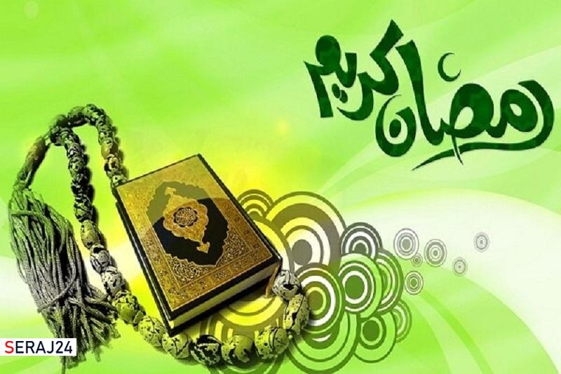 فعالیتهای قرآنی در ماه رمضان در کرمانشاه اجرا خواهد شد