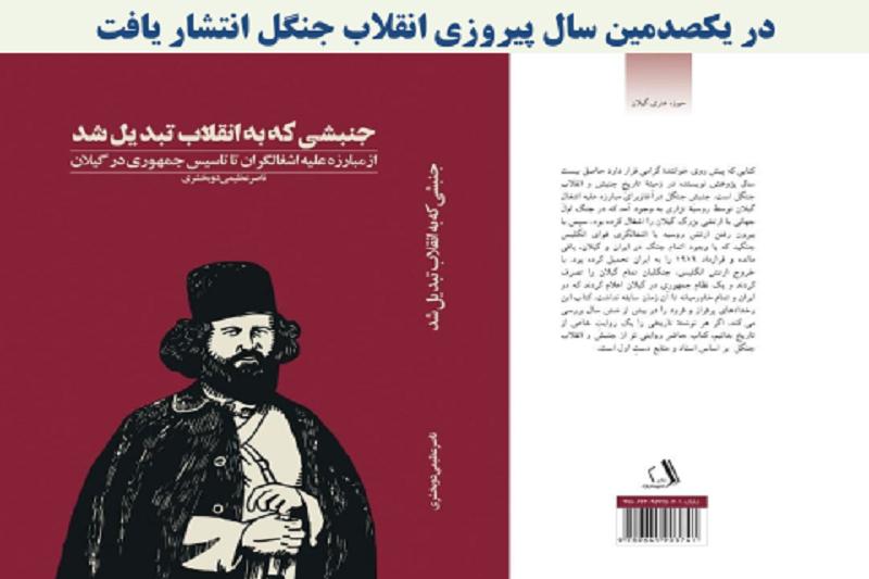 رونمایی از کتاب «جنبشی که به انقلاب تبدیل شد» در سالگرد شهادت «میرزا کوچکخان»