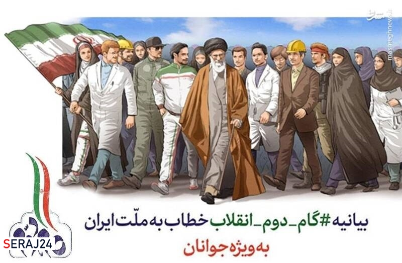 گام دوم انقلاب راه استقلال و شکوفایی کشور را روشن کرده است