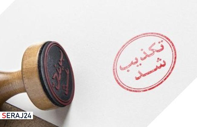 فایل صوتی منتسب به سردار جعفری کذب محض است