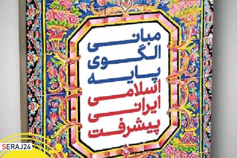 جلد دوم کتاب مبانی الگوی پایه اسلامی ایرانی پیشرفت منتشر شد