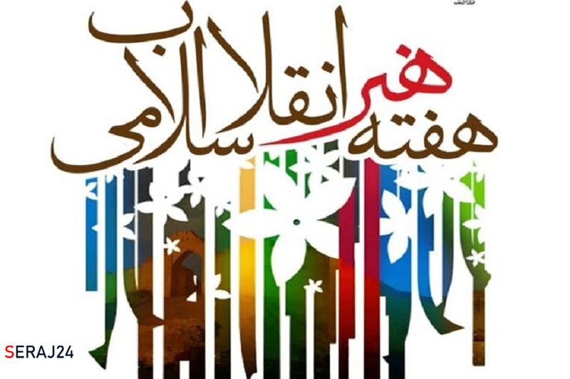آغاز فعالیت های هفته هنر انقلاب اسلامی در سیستان وبلوچستان