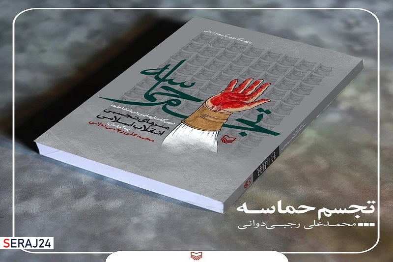 شناخت هنرهای تجسمی انقلاب اسلامی در «تجسم حماسه»