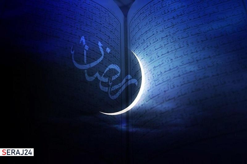 ماه مبارک رمضان فرصت مناسب برای گسترش معارف دینی و تربیتی است