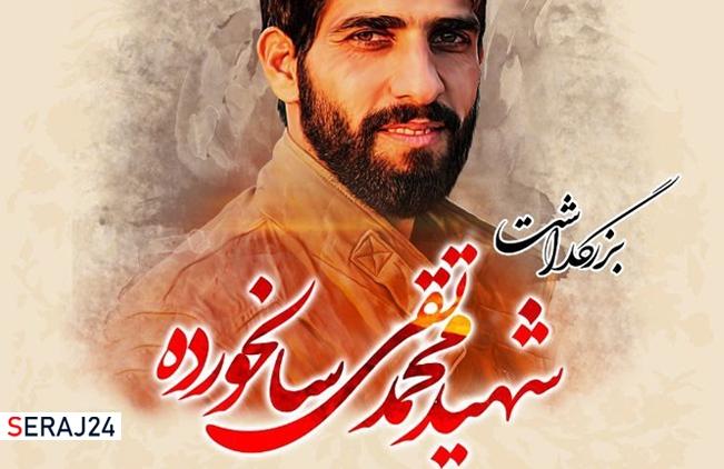 بزرگداشت شهید محمد تقی سالخورده