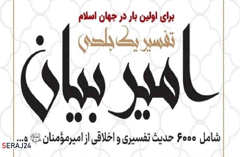 تفسیر امیرالمومنین (ع) برای اولین  بار در جهان اسلام منتشر میشود