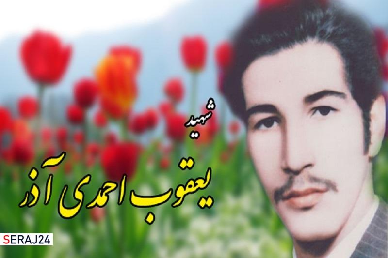شهید «احمدی آذر»؛ از همراهی با انقلاب تا شهادت برای نجات جان مردم