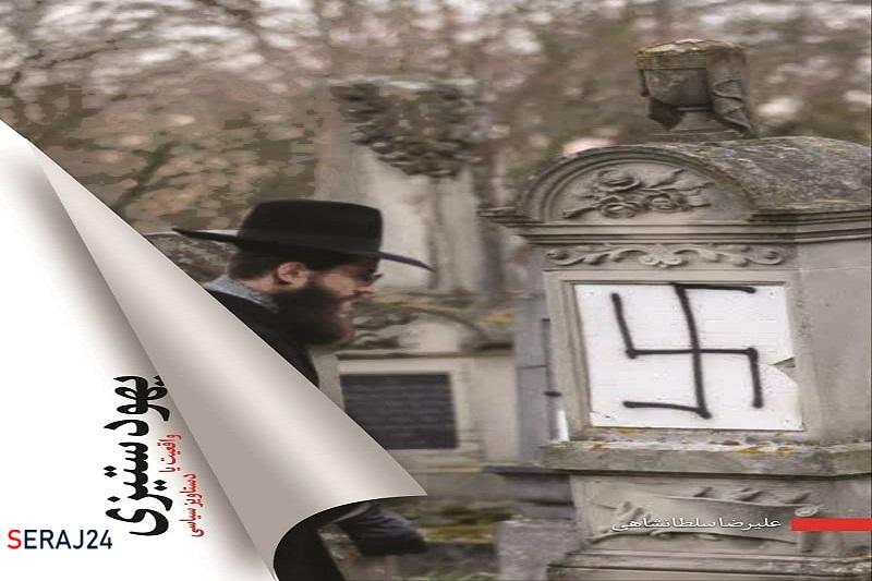 یهودستیزی؛ واقعیت یا دستاورد سیاسی
