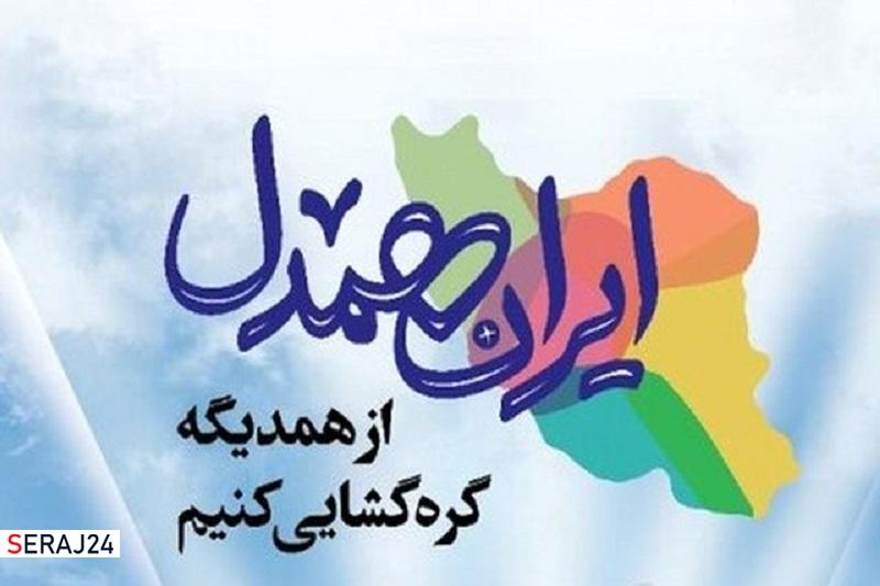 مرحله سوم پویش «ایران همدل» در آذربایجان شرقی آغاز میشود