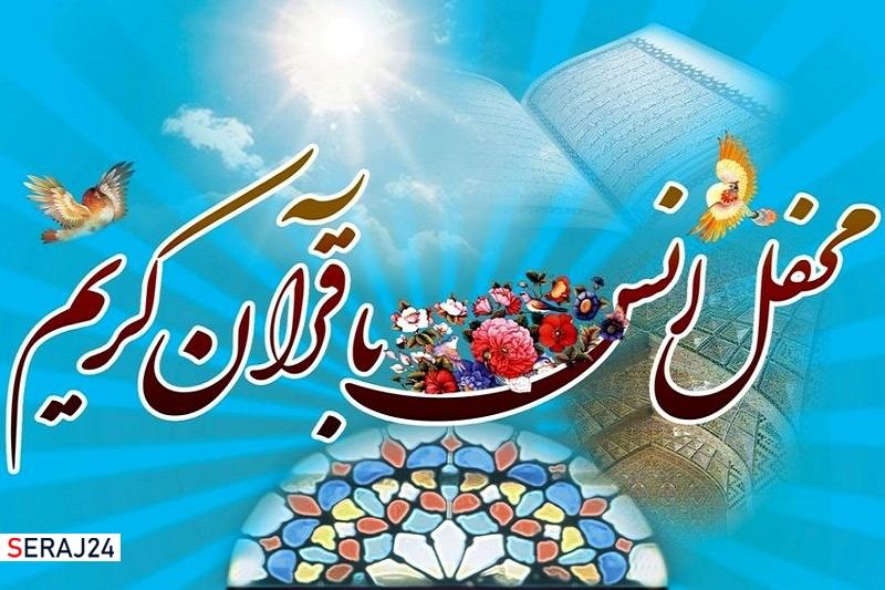 برگزاری محفل قرآنی «ربیع القرآن» توسط نهاد کتابخانههای عمومی