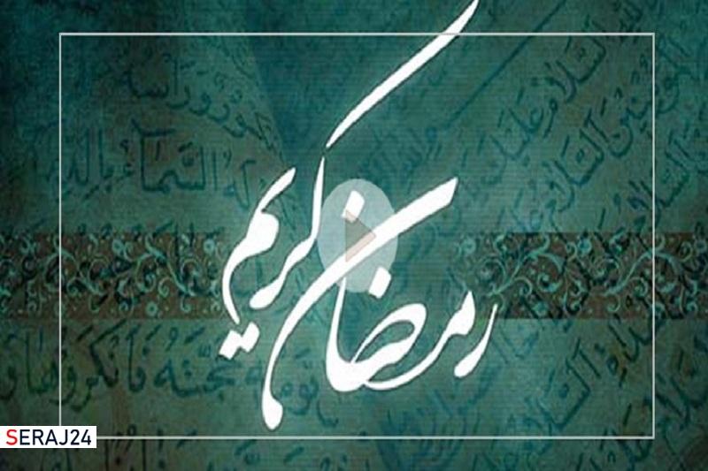 رمضان، ماه تمرین عشقورزی و بندگی