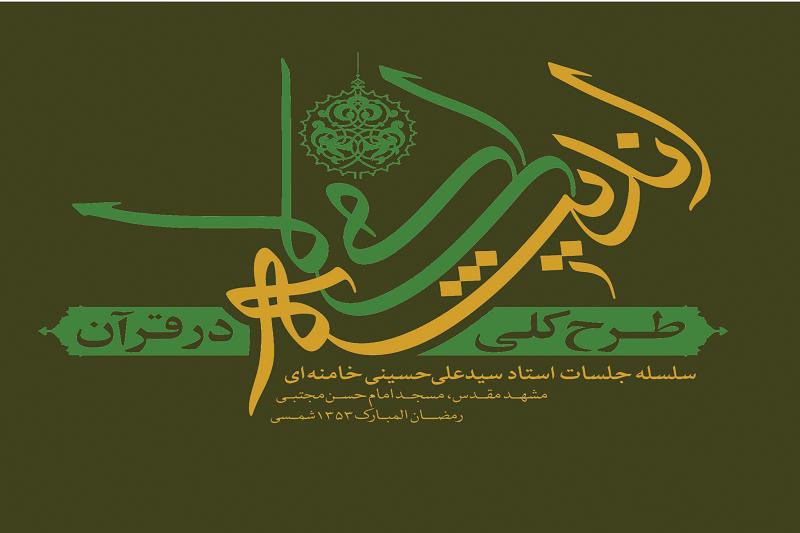 آغاز پویش مطالعاتی کتاب «طرح کلّی اندیشه اسلامی در قرآن»