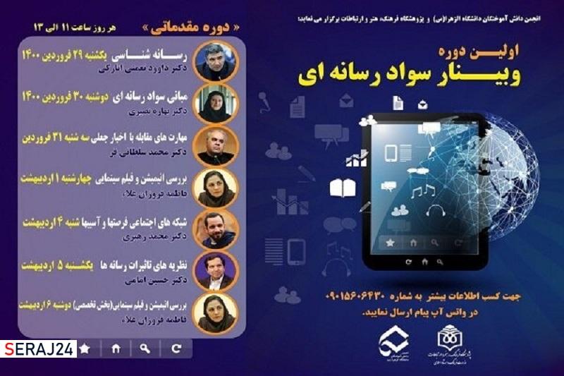 اولین دوره مقدماتی سواد رسانهای برگزار میشود