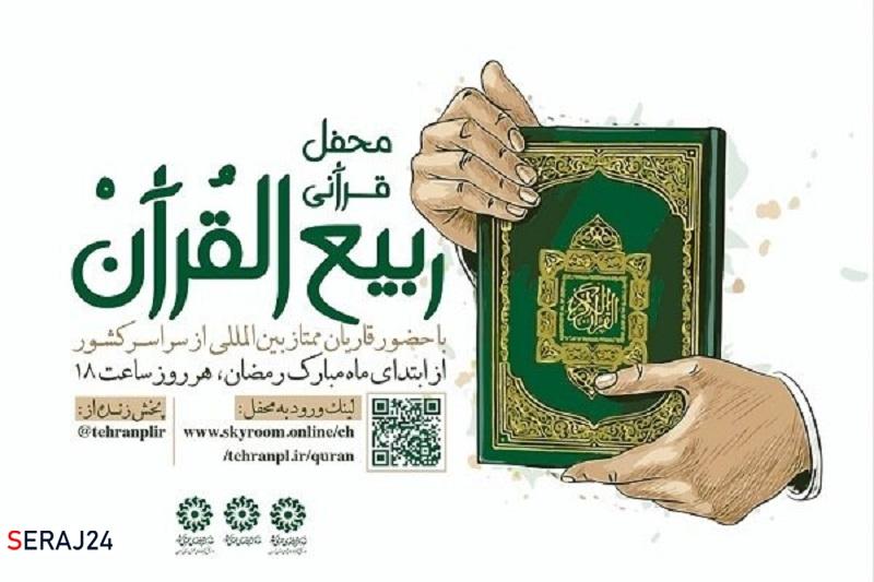 محفل مجازی «ربیع القرآن» به صورت مجازی در گیلان برگزار شد