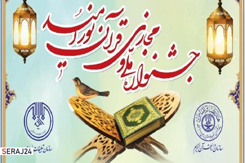 جشنواره ملی و مجازی قرآن نور امید آغاز بکار کرد