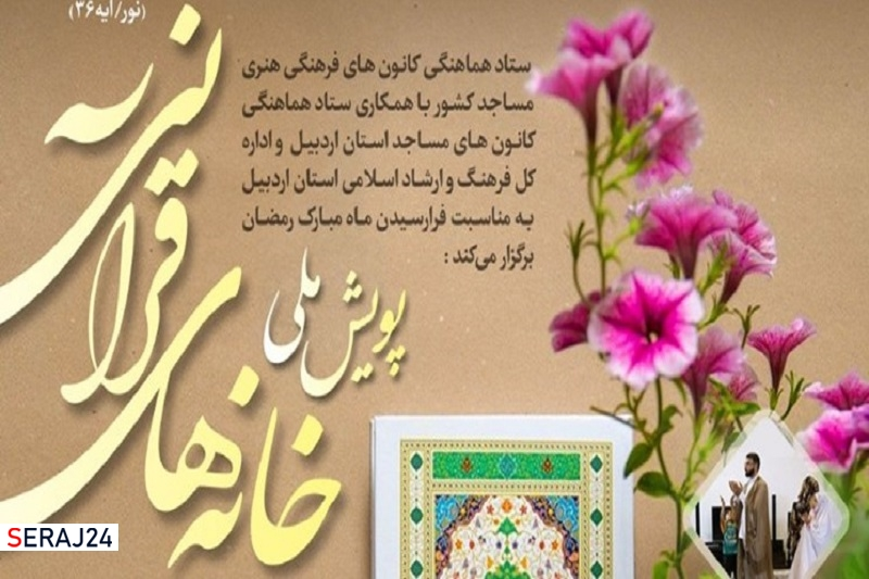 پویش ملی خانههای قرآنی برگزار میشود
