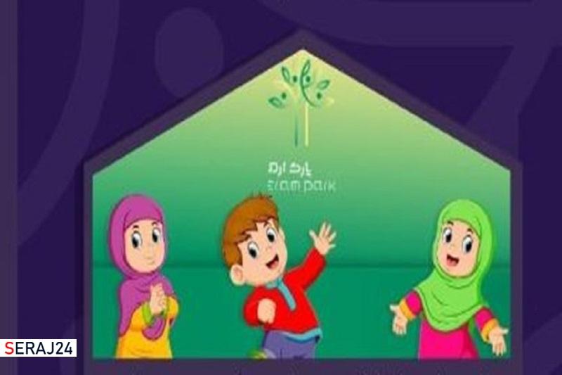 جشن رمضان همراه با بازی کودکانه برای روزهاولیها