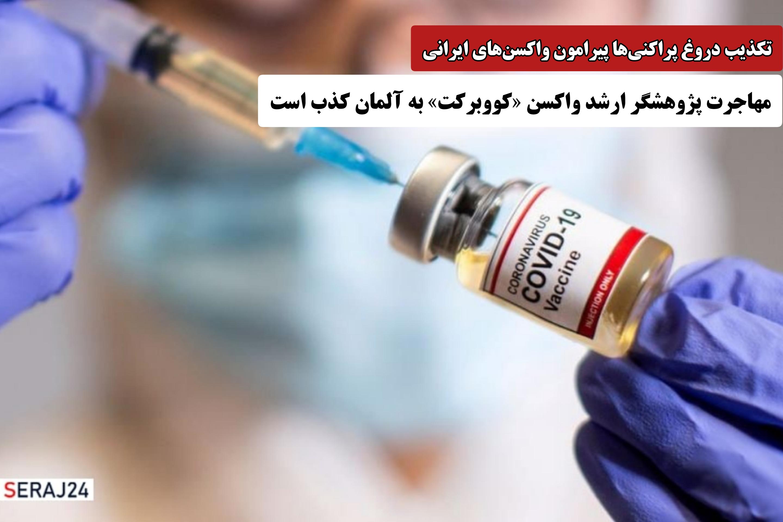 مهاجرت پژوهشگر ارشد واکسن کووبرکت به آلمان کذب است
