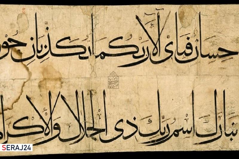 بزرگترین قرآن خطی جهان کجاست؟ + عکس
