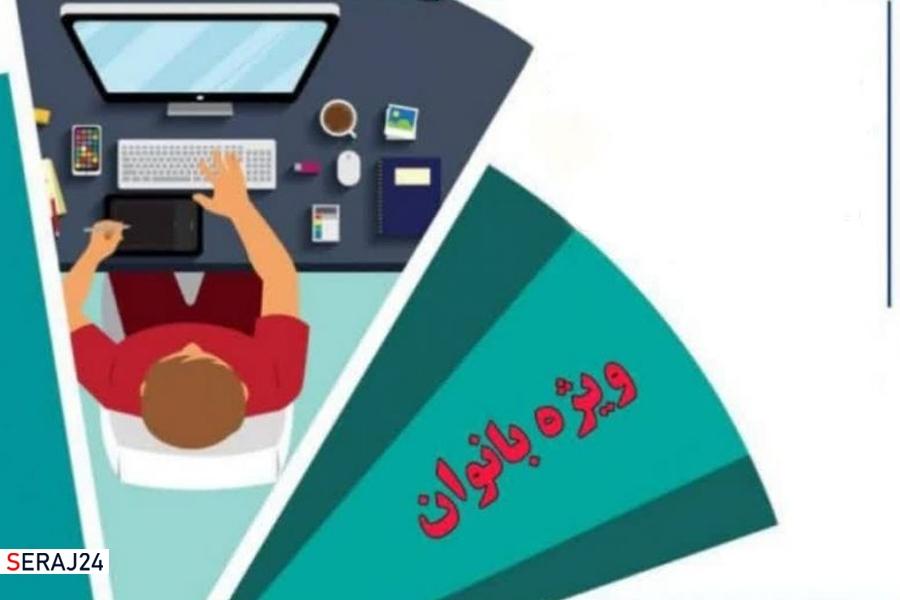 اولین کارگاه آنلاین سواد فضای مجازی ویژه بانوان