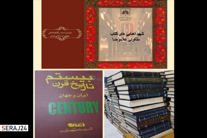 اهدا کتابخانه شخصی یکی از شهدای دفاع مقدس به کتابخانه ملی