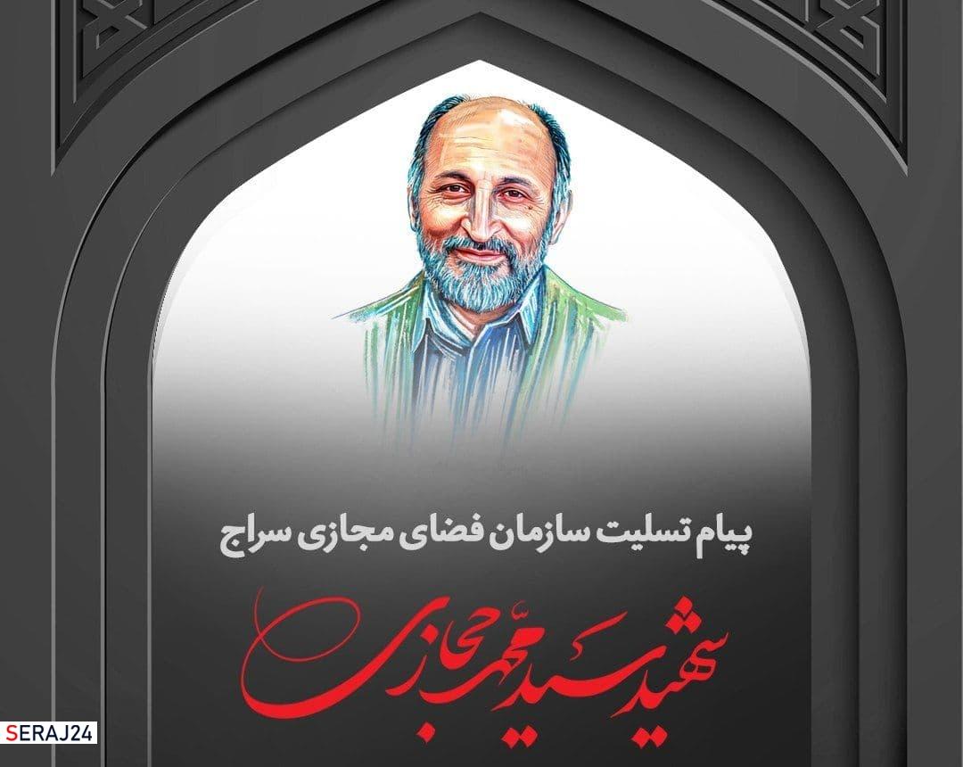 سازمان فضای مجازی سراج شهادت سردار حجازی را تسلیت گفت +عکس
