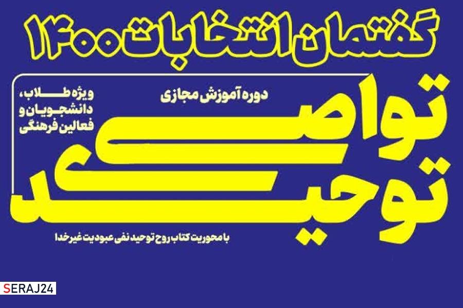دوره آموزشی گفتمان انتخابات ۱۴۰۰ با عنوان تواصی توحیدی