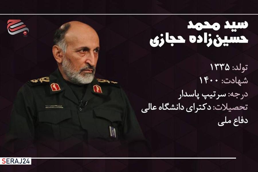 سوابق شهید سردار حجازی به روایت تصویر
