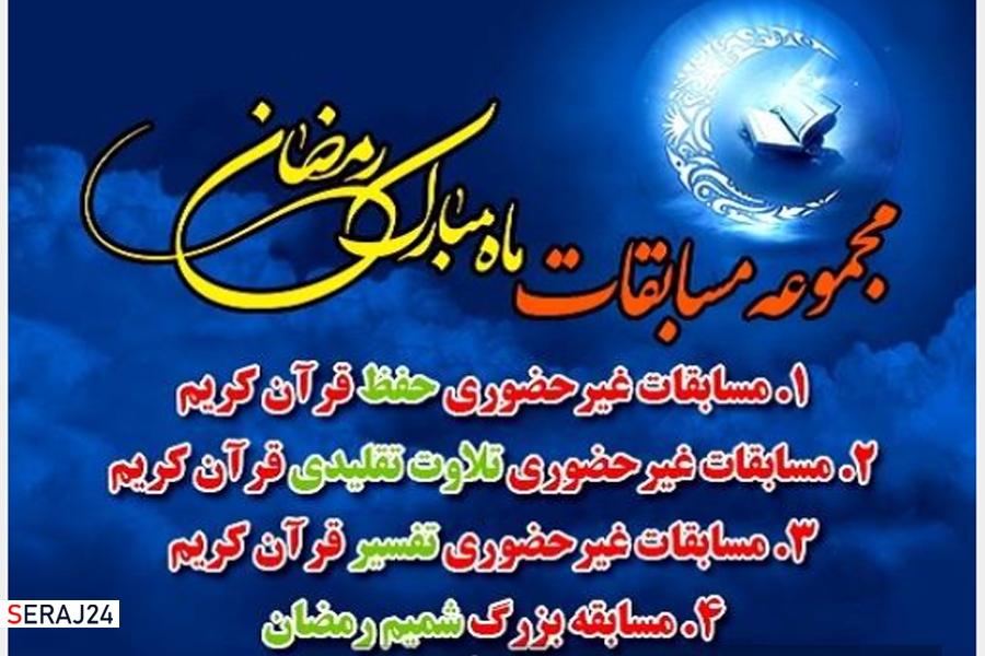 برگزاری مجموعه مسابقات قرآن کریم ویژه ماه مبارک رمضان