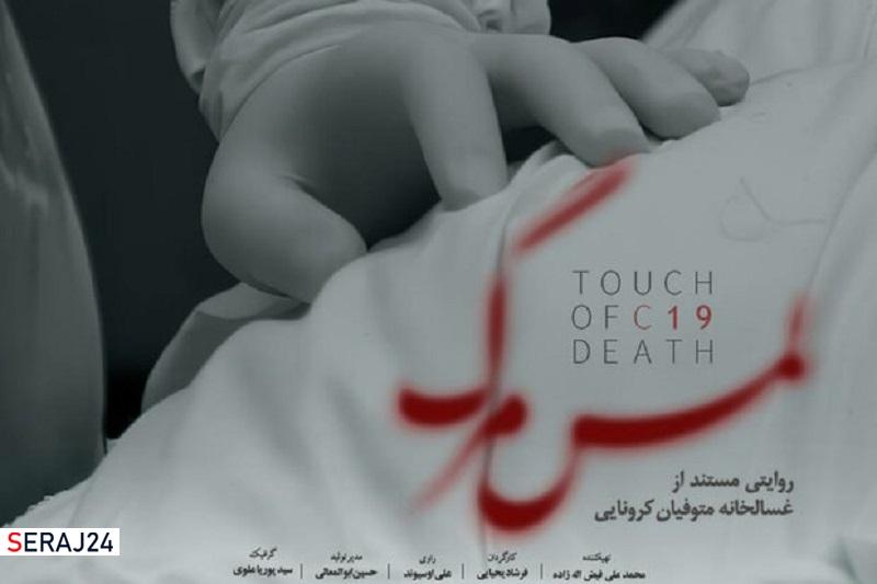روایتی از تلاشهای کارکنان بهشت زهرا (س) در «لمس مرگ»