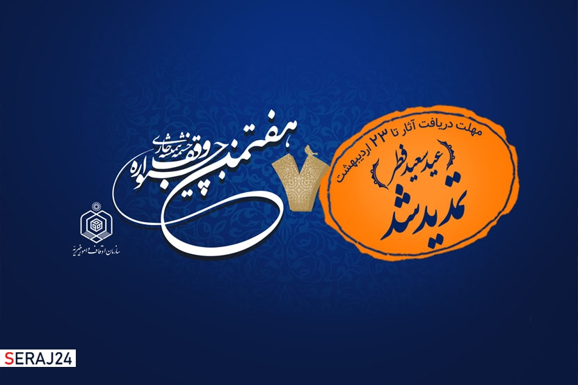 مهلت شرکت در هفتمین «جشنواره سراسری وقف چشمه همیشه جاری» تمدید شد
